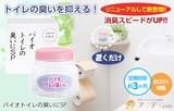 ◆バイオトイレの臭いにSP