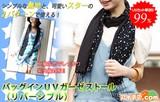 【特価商品】◆バッグインUVガーゼストール(リバーシブル)(u)