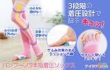 ◆バンブーノ5本指着圧ソックス ロング