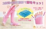 ◆バンブーノ5本指着圧ソックス ショート