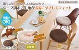 ◆ボアチェアシート(2枚組)