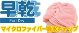 ◆マイクロファイバー吸水キャップ(ピンク・ブルー2枚入)