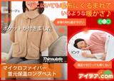 【特価商品】◆マイクロファイバー首元保温ロングベスト
