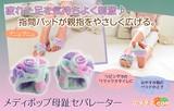 ◆メディポップ母趾セパレーター