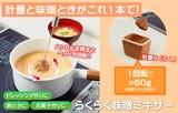 ◆らくらく味噌ミキサー