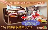 ◆ワイド紙袋収納ボックス