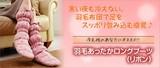 【特価商品】◆羽毛あったかロングブーツ(リボン)