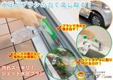 ◆汚れスッキリ!ジェット水圧ブラシ