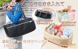◆温泉レジャー仕分けバッグ(カゴ付)
