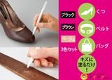 ◆革のキズ隠しペン