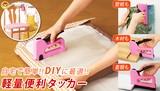 【特価商品】◆軽量便利タッカー