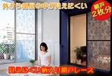 ◆見えにくい柄入り網戸レース4.5m