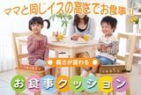◆高さが変わるお食事クッション