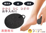 ◆黒艶軽石