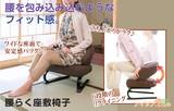◆腰らく座敷椅子