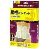 ◆腰椎コルセット ソフトタイプ