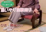 ◆思いやり座敷椅子