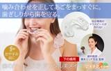 ◆歯のナイトエステ デンタル美メイク