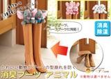 【特価商品】◆消臭ブーツ アニマル(種類おまかせ) (u)