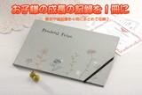 ◆賞状・通知簿収納ファイル(ナチュラル)