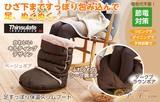【特価商品】◆足すっぽり保温スリムブート