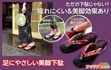 【特価商品】◆足にやさしい美脚下駄