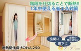 ◆断熱間仕切りのれん250