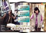 【特価商品】◆暖か12ポケット手ぶらキルトベスト