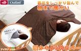 【特価商品】◆暖かキルト衿カバー
