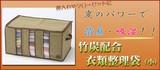 ◆竹炭配合衣類整理袋 小
