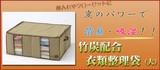 ◆竹炭配合衣類整理袋 大