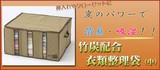 ◆竹炭配合衣類整理袋 中