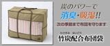 ◆竹炭配合布団袋