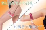 ◆二の腕セルローラー