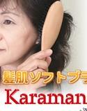 【特価商品】◆髪肌ソフトブラシKaraman