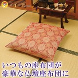 【特価商品】◆仏壇座布団カバー