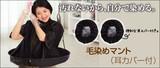 【特価商品】◆毛染めマント(耳カバー付)