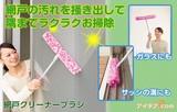 ◆網戸クリーナーブラシ