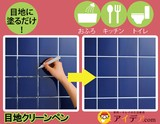 【特価商品】◆目地クリーンペン(u)