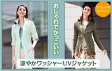 ◆涼やかワッシャーUVジャケット