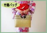 [夏物ファッション]竹製カゴバッグ☆軽くて丈夫!和装にも洋装にも