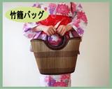 <2色>夏物ファッション竹製カゴバッグ☆軽くて丈夫!和装にも洋装にも!