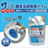 サッと固まる非常用トイレ(50回分)[粉末タイプ] Ag抗菌性活性炭配合 BR-650AGH