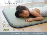 【日本製】純国産 無染土い草 ベビーマット 『デニム 素肌草』(中材:固わた15mm)