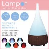 超音波アロマ加湿器Lampot【木目調】 J112W