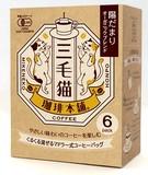 三毛猫珈琲本舗 陽だまりオーガニックコーヒー 1箱/6P入り ねこ