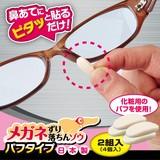 メガネずり落ちんゾウパフタイプ 2組入