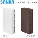 SANKA ストランティ ドロアー A【引き出しタイプ】・B【ラックタイプ】