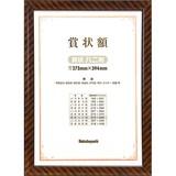 木製賞状額 金ラック 大B4 八二判 箱入り フ-KW-107-H