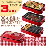 3way Cooking HotPlate(クッキングホットプレート) HTE-03P